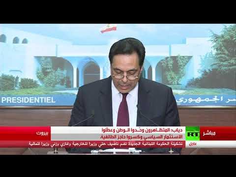 شاهد الإعلان عن تشكيل الحكومة اللبنانية الجديدة