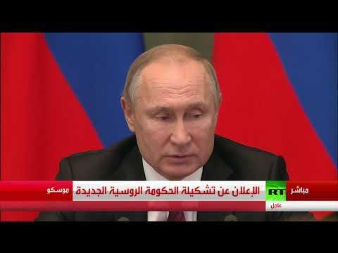 شاهد الرئيس بوتين يفتح أول جلسة للحكومة الروسية الجديدة