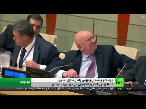 شاهد موسكو تكشف أن هناك تشويه للحقائق حول كيماوي سورية