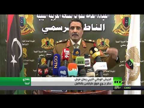 الجيش الوطني الليبي يعلن فرض حظر جوي فوق طرابلس بالكامل