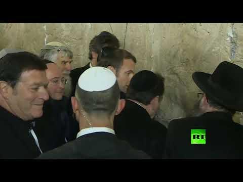 الرئيس الفرنسي يزور حائط البراق المبكى في القدس