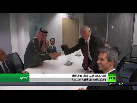 تصريحات الجبير والأزمة بين دول المقاطعة وقطر
