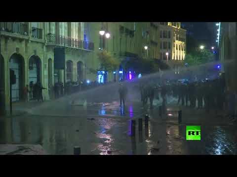 استخدام خراطيم المياه ضد المحتجين في بيروت