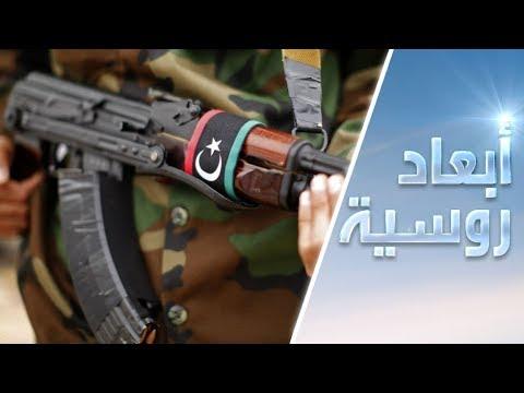 أطراف في ليبيا ليس في مصلحتها وقف إطلاق النار