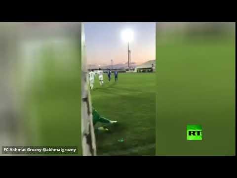 ابن شقيق رئيس الشيشان يسجل هدفًا رائعًا