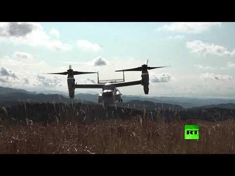 شاهد إنزال قوات أميركية ويابانية من طائرة أوسبري