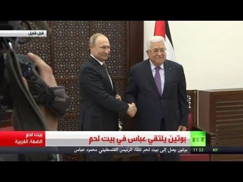 شاهد الرئيس فلاديمير بوتين يلتقي نظيره الفلسطيني محمود عباس