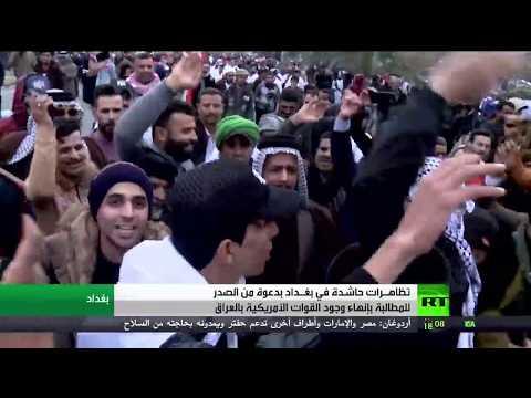 شاهد تظاهرات حاشدة ضد الوجود الأجنبي في العراق