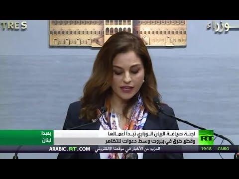 شاهد لجنة إعداد البيان الوزاري في لبنان تبدأ جلستها