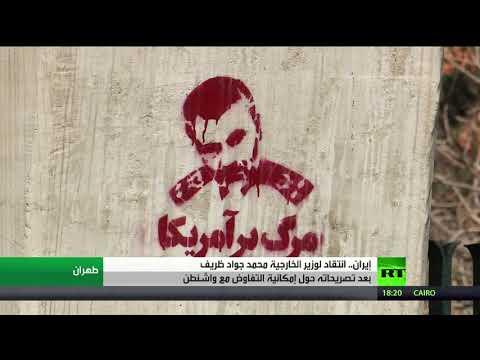 انتقادات لـ محمد ظريف في وسائل إعلام إيرانية