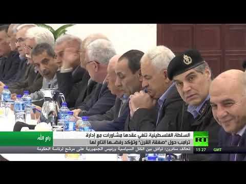 شاهد رفض فلسطيني رسمي وشعبي لـصفقة القرن وتوقعات بتصعيد ميداني