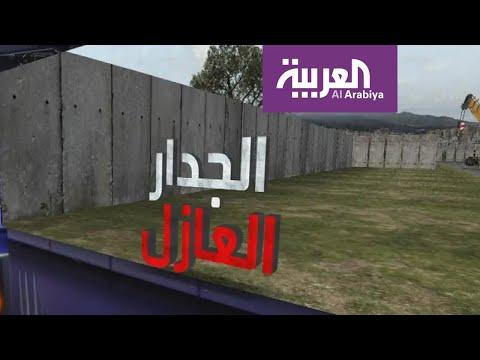 شاهد قصة الجدار العازل الذي بنته إسرائيل لتكريس الأمر الواقع في الضفة
