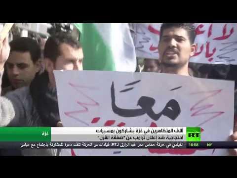 شاهد احتجاجات في غزة ضد صفقة القرن