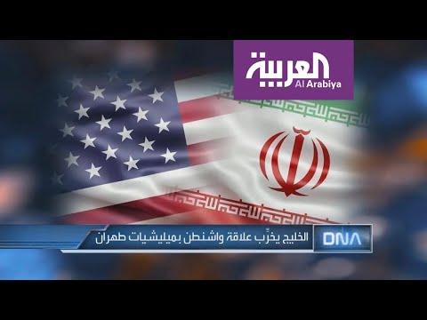 شاهد الخليج يخرب علاقة واشنطن بميليشيات طهران