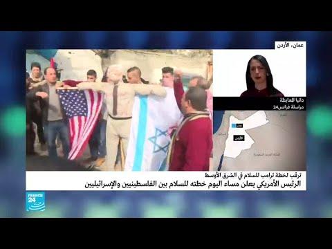 شاهد الموقف الأردني من صفقة القرن الأميركية الجديدة