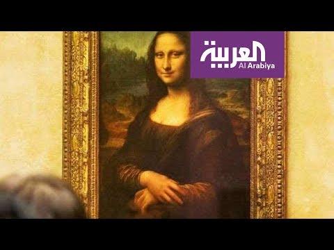شاهد لوحة الموناليزا بحلة مبتكرة في دار للمزادات في باريس
