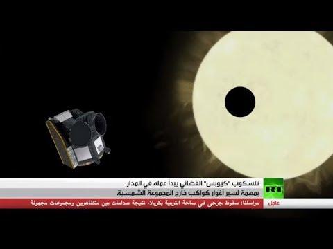 تلسكوب كيوبس الأوروبي يفتح عينيه على الكون تلسكوب كيوبس الأوروبي يفتح عينيه على الكون