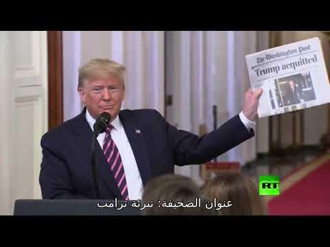 كيف سخر ترامب من صحيفة واشنطن بوست بعد تبرئته