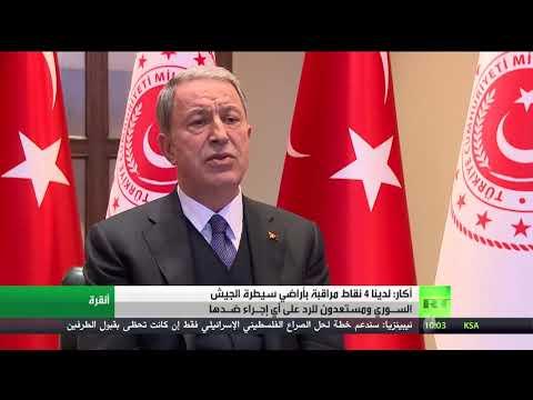 شاهد وزير الدفاع التركي يكشف عن وجود 4 نقاط مراقبة بأراضي سيطرة الجيش السوري