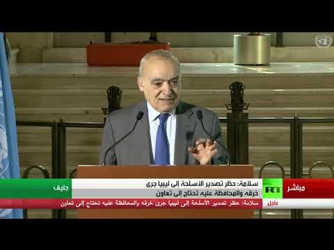 غسان سلامة يؤكد أن مؤتمر برلين كان نقطة في عملية طويلة لحل الأزمة الليبية