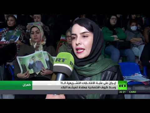 استعدادات الإيرانيون قبل انطلاق الانتخابات لاختيار نوابهم للسنوات الأربعة المقبلة