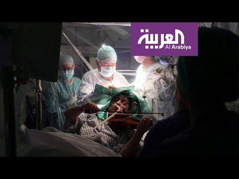 شاهد معلومات عن المرأة التي عزفت الكمان تحت الجراحة