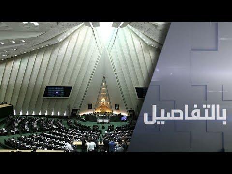 شاهد انتخابات برلمانية في إيران على وقع عقوبات