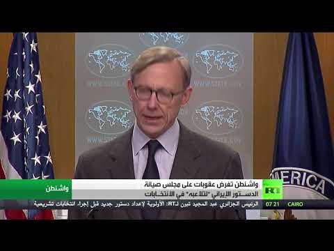 شاهد عقوبات أميركية جديدة على إيران