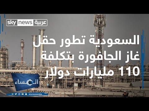 شاهد السعودية تعلن تطوير حقل غاز الجافورة باحتياطات هائلة بتكلفة 110 مليارات دولار