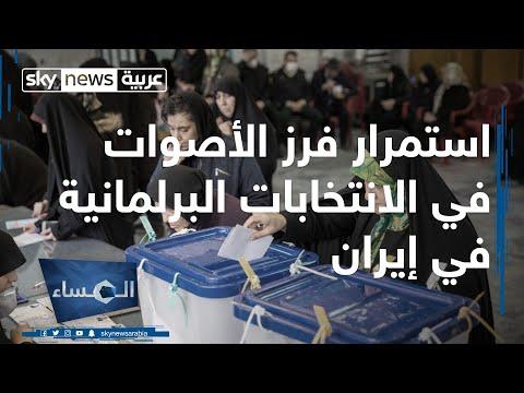 شاهد استمرار فرز الأصوات في الانتخابات البرلمانية في إيران