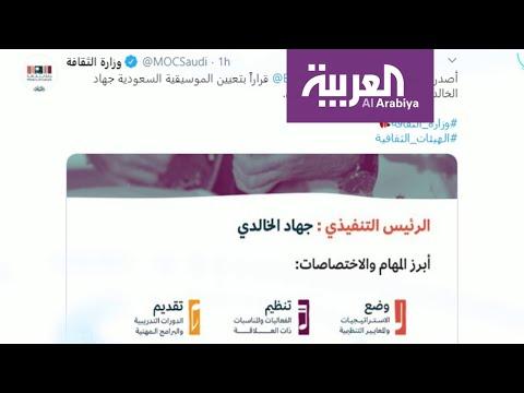 شاهد ترحيب بتعيين عازفة كمان رئيسة لـهيئة الموسيقى السعودية