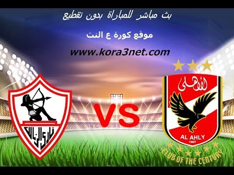 شاهد: بثّ مباشر لمباراة الأهلي والزمالك في الدوري المصري