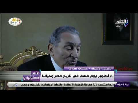 شاهد آخر ظهور للرئيس الأسبق حسني مبارك يشيد بالجيش المصري
