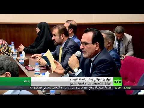 شاهد خلافات داخل البرلمان العراقي بشأن موعد التصويت على حكومة علاوي