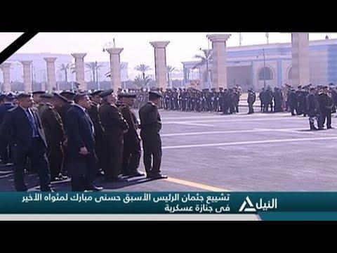 شاهد المَشاهد الأولى من جنازة الرئيس الأسبق الراحل محمد حسني مبارك