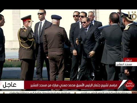شاهد لحظة وصول السيسي للمشاركة في جنازة حسني مبارك