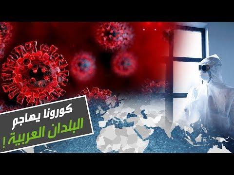 شاهد فيروس كورونا يظهر في 7 دول عربية وسط ترقّب
