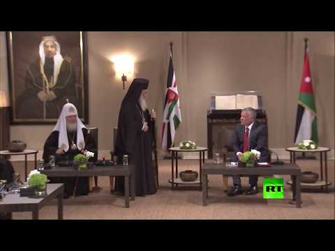 شاهد الملك الأردني يستقبل بطريرك موسكو وسائر روسيا كيريل