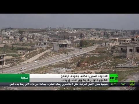 شاهد إعادة تأهيل الطريق الدولي بين دمشق وحلب