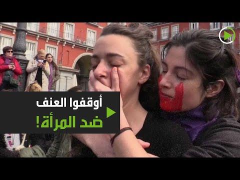 شاهد أوقفوا العنف ضد المرأة شعار ناشطات في إسبانيا