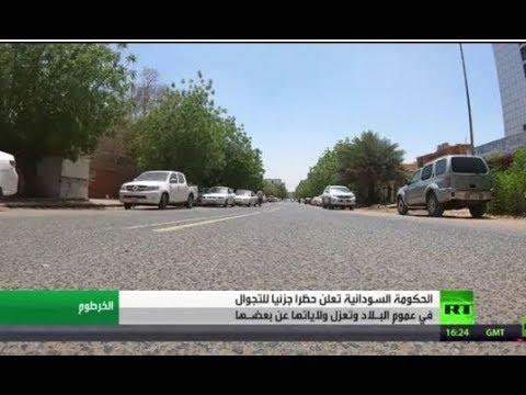 شاهد حظر جزئي للتجوال في عموم السودان