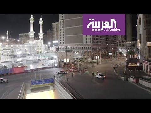شاهد كيف تبدو شوارع مكة والقريبة من الحرم أثناء فترة منع التجول