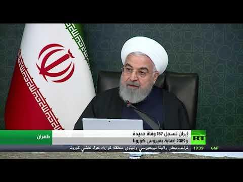 شاهد إيران تسجل 157 وفاة بـكورونا خلال 24 ساعة