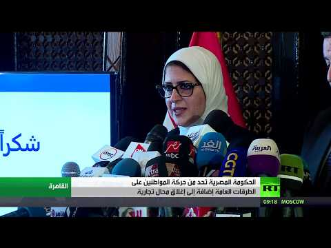 شاهد الحكومة المصرية تحد من حركة المواطنين على الطرقات