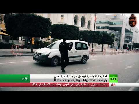 شاهد الخوف يُسيطر على التونسيين بعد ارتفاع إصابات ووفيات كورونا