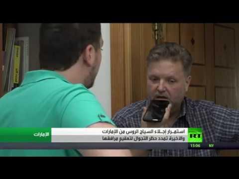 شاهد استمرار عملياتء إجلاء السياح الروس العالقين في الإمارات