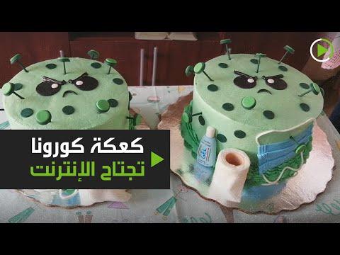 شاهد كعكة فيروس كورونا المستجد تجتاح الإنترنت