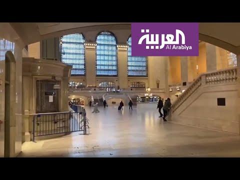 شاهد محطة جراند سنترال في قلب مانهاتن بـنيويورك شبه خالية من الركاب