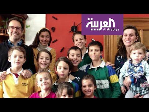 شاهد عائلة إسبانية من ١٣ شخص تصاب بـكورونا