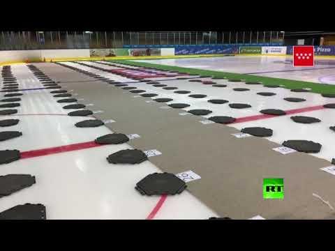 شاهد مدريد تحول ثالث حلبة تزلج على الجليد إلى مشرحة لضحايا كورونا